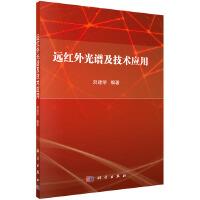 【按需印刷】-远红外光谱及技术应用