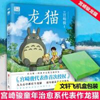 龙猫绘本 宫崎骏 龙猫书籍正版画册绘本动漫书漫画小说全集给孩子讲哲学你想活出怎样的人生天空之城作者新书