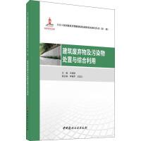 建筑废弃物及污染物处置与综合利用(精)/大宗工业固体废弃物制备绿色建材技术研究丛书 中国建材工业出版社