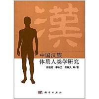中国汉族体质人类学研究