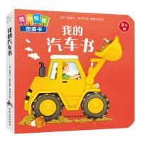 童立方・婴儿启蒙认知低幼纸板图画书:我的汽车书