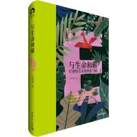 与生命和解(疗愈原生家庭的伤与痛全新修订本)(精) 中国青年出版社