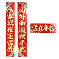 章紫光2018狗年新年春节用品 春节对联福字春联烫金书法门幅贴画年货新款