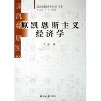 原凯恩斯主义经济学/现代外国经济学大系丛书