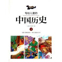 写给儿童的中国历史(4东周唇枪舌剑秦谁是大丈夫) 陈卫平