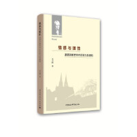 情感与理性:康德宗教哲学内在张力及调和 9787516197196 贺方刚 中国社会科学出版社宗教图书正版现货