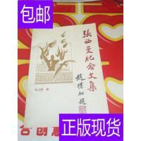 [二手旧书9成新]张西曼纪念文集 +99 /张小曼编 中国文史出版