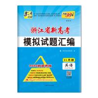 天利38套 高考攻略 2020浙江省新高考模拟试题汇编 新高考11月版--英语