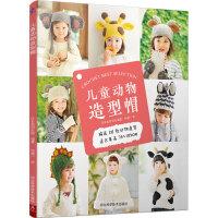 儿童动物造型帽:36款动物造型编织品