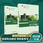 语言学教程 第五版 教材+练习册 2本套 胡壮麟 北京大学出版社
