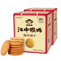【年味狂欢 爆品直降】江中猴姑 酥性味饼干1440g*2盒 30天装
