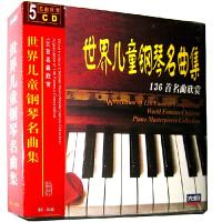 世界儿童钢琴名曲集精选136首名曲欣赏5CD儿童钢琴曲车载碟片