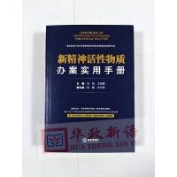 正版 新精神活性物质办案实用手册 法律出版社