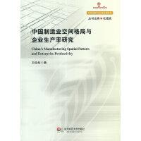 中国制造业空间格局与企业生产率研究