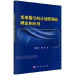 变系数空间计量模型的理论和应用