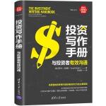 投资写作手册:与投资者有效沟通