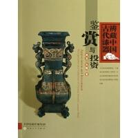 鉴赏与投资(辨藏中国古代漆器)