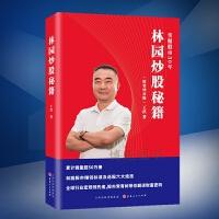 包邮 林园炒股秘籍(精装增补版)王洪 笑傲股市30年