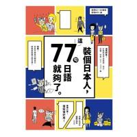 包邮港台版 装个日本人 这77句日语就够了 1书1MP3 林洁王玉著 9789862486115 EZ丛书馆