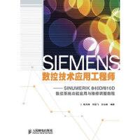 SIEMENS数控技术应用工程师:SINUMERIK 840D/810D数控系统功能应用与维修调整教