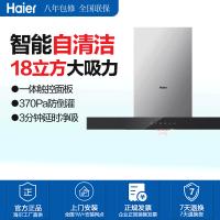 海尔(Haier)CXW-200-E900T6RW 自清洁烟机家用T型欧式抽油烟机 18风量自清洗烟机 触摸屏款