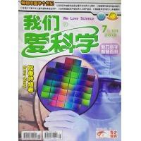2012年三季度《我们爱科学》少年版合订本全6册