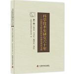 科学技术史研究六十年 中国科学院自然科学史研究究所论文选(第一卷)