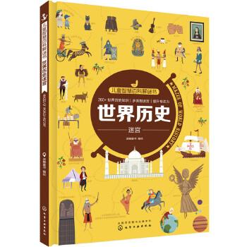 儿童智慧百科解谜书.世界历史迷宫 一张图记住一串知识,迷宫里的思维导图,超260个世界历史百科知识,迷宫游戏串起主题百科知识,专注力、百科知识、思维能力同步提升!