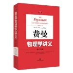 费曼物理学讲义:新千年版(第2卷)