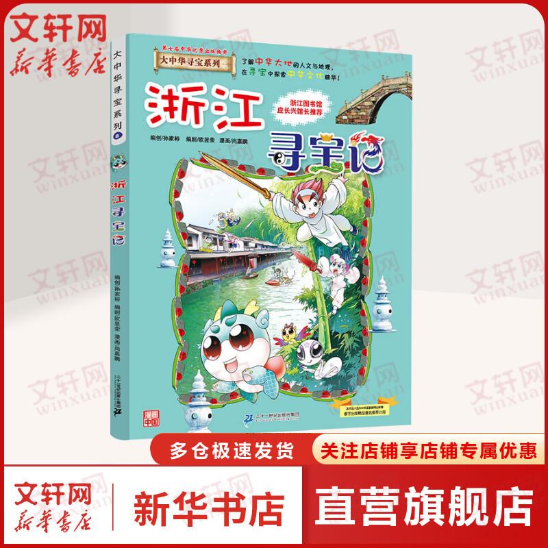 浙江寻宝记 二十一世纪出版社集团 【文轩正版图书】