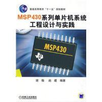 MSP430系列单片机系统工程设计与实践 9787111273868 谢楷 机械工业出版社