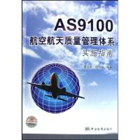 【二手旧书9成新】AS9100航空航天质量管理体系实施指南惠社宏,段伟超9787506652278中国标准出版社