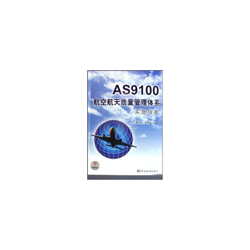 【二手旧书9成新】AS9100航空航天质量管理体系实施指南惠社宏,段伟超9787506652278中国标准出版社 【经典图书,回顾过往,下单即发】