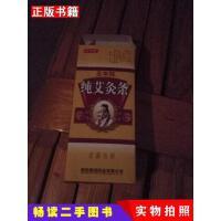 【二手9成新】纯艾条不祥南阳昊翔药业