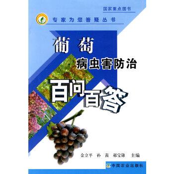 葡萄病虫害防治百问百答(专家为您答疑丛书)