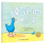绘本花园:幸运的鸭子(平)(新版)