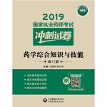 2019国家执业药师考试用书西药教材 冲刺试卷 药学综合知识与技能(第十一版)