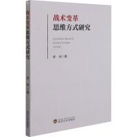 战术变革思维方式研究 武汉大学出版社