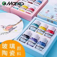 马利牌玻璃画陶瓷画防水防掉色DIY手绘装饰颜料透明 自然干彩绘颜料