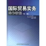 【二手旧书8成新】国际贸易实务操作教程(第二版) 孟祥年 9787810785280 对外经济贸易大学出版社