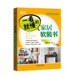 全解家装图鉴系列 一看就懂的家居软装书