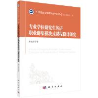 专业学位研究生英语职业群集模块式课程设计研究