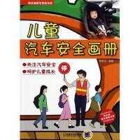 儿童汽车安全画册/陈总编爱车热线书系 陈新亚