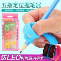 小学生握笔神器握笔器矫正器幼儿铅笔套纠正矫正握姿写字姿势的笔