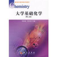 大学基础化学(第二版)