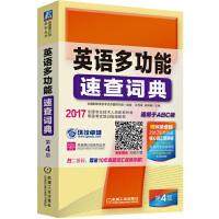 英语多功能速查词典 第4版
