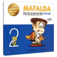 封面有磨痕-玛法达的世界:娃娃看天下2(五十周年珍藏版) [阿根廷] 季诺,三毛 9787532155651 上海文艺