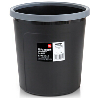 得力9555 带压圈耐用圆纸篓/清洁桶/垃圾桶 中号 黑色