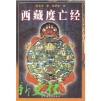 【二手旧书95成新】西藏度亡经莲华生,徐进天宗教文化出版社9787801230102