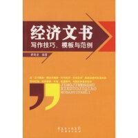 经济文书写作技巧、模板与范例